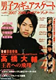 別冊ザテレビジョン 男子フィギュアスケート~2007-2008メモリアルブック~