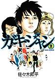 ガキジャン 2 (2) (ヤングマガジンコミックス)