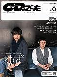CD & DLでーた 2013年 6月号 [雑誌]