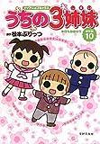 TVアニメコミックス うちの3姉妹 傑作選10