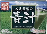 大麦若葉の青汁 3g×63袋