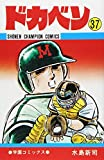 ドカベン (37) (少年チャンピオン・コミックス)