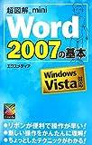 超図解mini Word2007の基本 (超図解miniシリーズ)