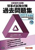 2013年度版 公認会計士試験 短答式試験 過去問題集
