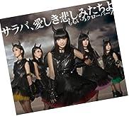 サラバ、愛しき悲しみたちよ(初回限定盤)(DVD付)