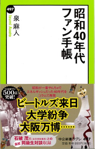 昭和40年代ファン手帳 (中公新書ラクレ)