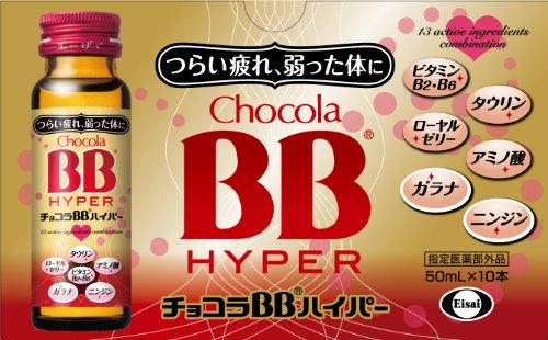 チョコラBBハイパー 50ml×10本