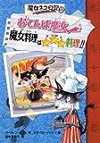 おてんば魔女 魔女料理は☆☆☆料理!!―魔女ネコ日記〈4〉 (魔女ネコ日記 4)