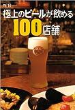 極上のビールが飲める100店舗 (極旨シリーズ)