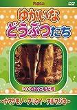 ゆかいなどうぶつたち ~ナマケモノ・アリクイ・アルマジロ~ [DVD]
