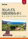 知られざる日露国境を歩く ―樺太・択捉・北千島に刻まれた歴史 (ユーラシア・ブックレット200)