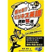 話せる!!ビジネス英語―通勤解速トレーニング 1駅3分集中!