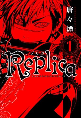 Replica-レプリカ-