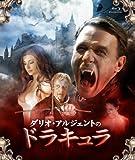 ダリオ・アルジェントのドラキュラ[Blu-ray/ブルーレイ]