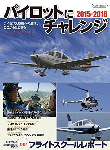 パイロットにチャレンジ2015-2016 (イカロス・ムック)