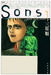 Sons (1) (白泉社文庫―ムーン・ライティング・シリーズ)