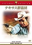 テキサス群盗団 [DVD]