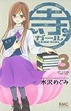 寺ガール 3 (りぼんマスコットコミックス クッキー)