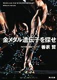 金メダル遺伝子を探せ (角川文庫)