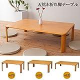 折れ脚テーブル(折りたたみローテーブル) 木製 幅75cm×奥行50cm 赤外線マウス使用可 【完成品】