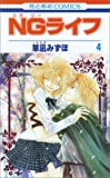 NGライフ 第4巻 (花とゆめCOMICS)