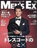 MEN'S EX (メンズ・イーエックス) 2016年 01月号 [雑誌]