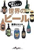 本当に飲みたい!  世界のビール (だいわ文庫 A 225-1)の画像