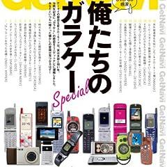 GetNaviセレクション 俺たちのガラケーSpecial GetNavi特別編集