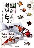 水槽で楽しむ錦鯉・金魚: 横から鑑賞。日本の伝統魚の新しい飼育スタイル