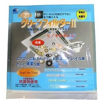 【エアコン フィルター】 でお掃除楽々!ウィルス・花粉除菌!クリーンフィルターⅡ57 2枚入り!