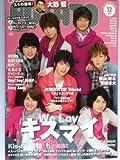 POTATO (ポテト) 2012年 12月号 [雑誌]