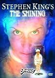 スティーブン・キング シャイニング 特別版 [DVD]