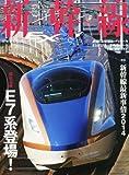 新幹線 EX (エクスプローラ) 2014年6月号