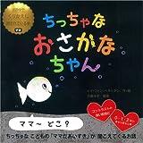 ちっちゃな おさかなちゃん (世界中でくりかえし読まれている本)