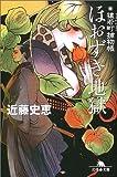 ほおずき地獄―猿若町捕物帳 (幻冬舎文庫)