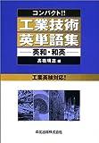 コンパクト!!工業技術英単語集―英和・和英