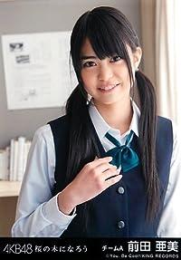 AKB48 公式生写真 桜の木になろう 劇場盤 偶然の十字路 Ver. 【前田亜美】