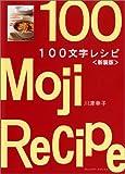 100文字レシピ