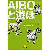 AIBOと遊ぼ (小学館文庫)