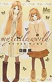 my little world / 佐藤 楓 のシリーズ情報を見る