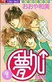 夢Chu / おおや 和美 のシリーズ情報を見る
