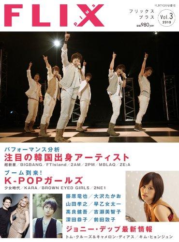FLIX plus (フリックス・プラス) 2010年 10月号 [雑誌]