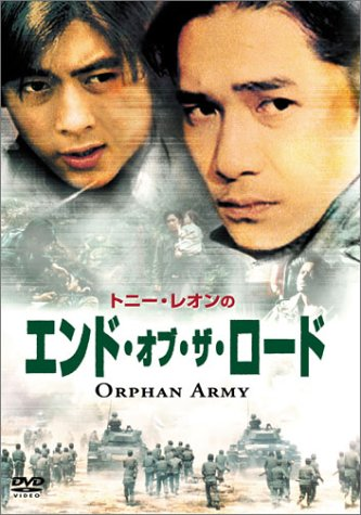 エンド・オブ・ザ・ロード [DVD]