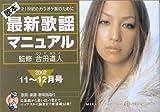 歌本 最新歌謡マニュアル '02-11~12月号