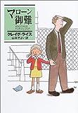 マローン御難 (ハヤカワ・ミステリ文庫)