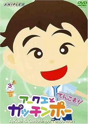 アークエとガッチンポー てんこもり DVD-BOX