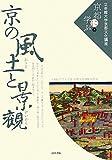 京の風土と景観 (立命館大学京都文化講座「京都に学ぶ」)