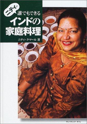 ニティの誰でもできるインドの家庭料理