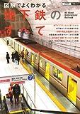 図解でよくわかる 地下鉄のすべて (JTBのMOOK)