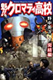 魁!!クロマティ高校(17)<完> (講談社コミックス―Shonen magazine comics (3690巻))